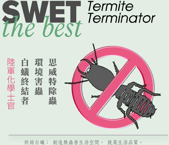 台南專業白蟻防治